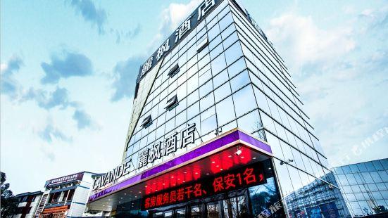 Lavande Hotel (Guilin South Bus Terminal, Wanfu Square)