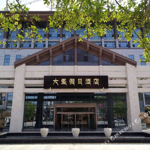 Dasheng Holiday Hotel