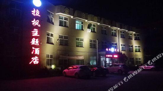 淇縣拉楓主題酒店