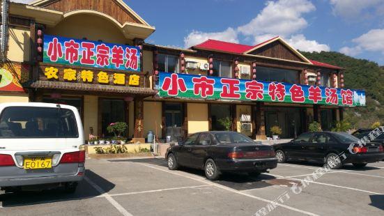 本溪縣農家特色酒店