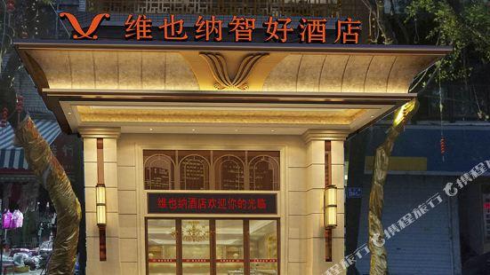 Vienna Classic Hotel (Fuzhou Zhongting Street)