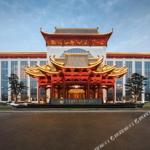 GRAND NEW  CENTURY HOTEL WUYUAN