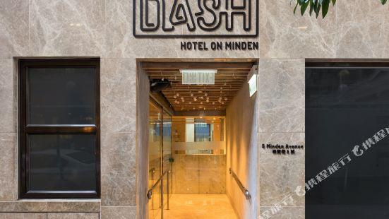 香港Dash酒店-棉登徑