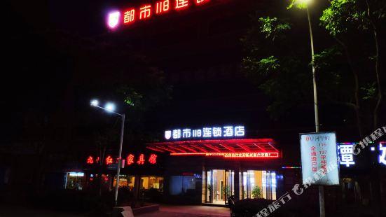 都市118(鷹潭汽車站店)
