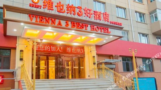 Vienna 3 Best Hotel(Harbin Zhonghua Baluoke Store)