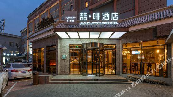 喆啡酒店(北京南鑼鼓巷鼓樓大街地鐵站店)(原鼓樓店)