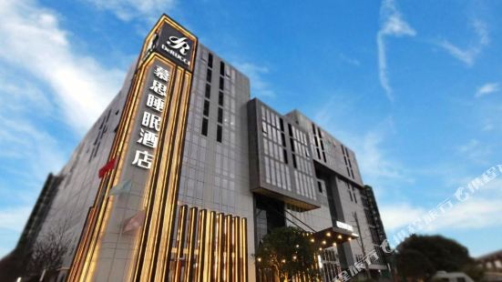 慕思睡眠酒店(上海虹橋國家會展中心旗艦店)