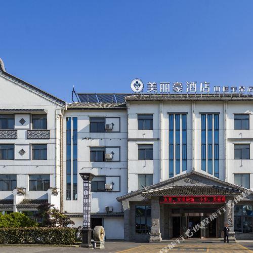 메이리하오 호텔 시탕 바오딩지점
