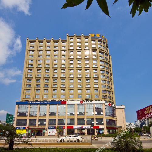 連江國惠大酒店
