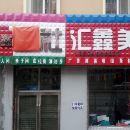 雞西匯鑫旅社