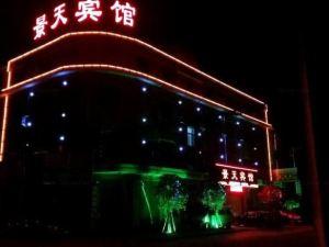 益陽景天賓館