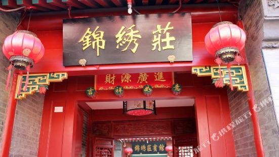 Jinxiuzhuang Courtyard Hotel