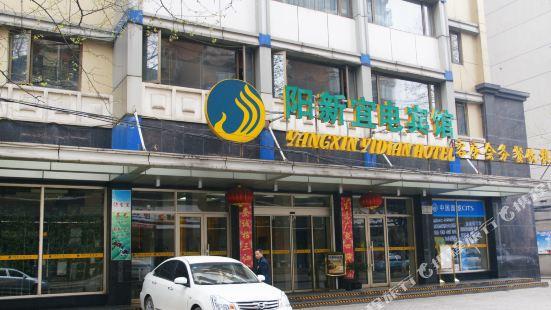 武漢陽新宜電賓館
