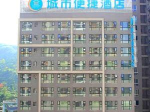 城市便捷酒店(銅仁火車站店)