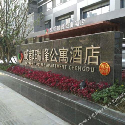 成都龍之夢瑞峯公寓酒店(原瑞峯公寓酒店)