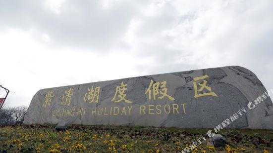 南京紫清湖生態旅遊温泉度假區