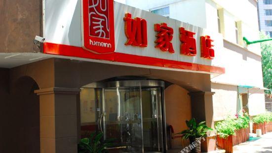 Home Inn (Tianjin Haihe Jiefang South Road Liuzhuangqiao)