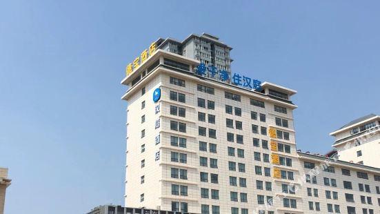 Hanting Hotel (Xi'an Huaqingchi Scenic Area)