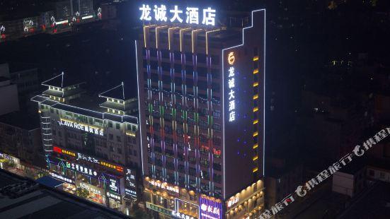 安康龍誠大酒店