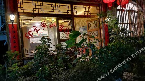 yinxianghuangyaokezhan