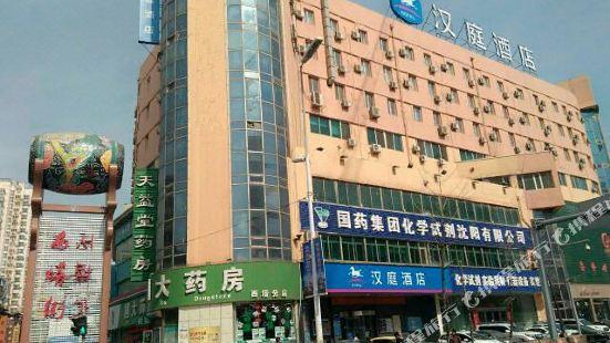 漢庭酒店(瀋陽西塔店)