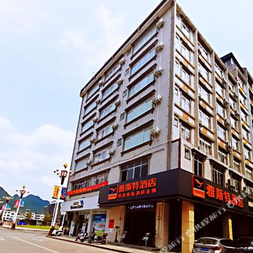 雅斯特酒店(大化縣體育館店)