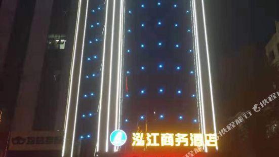 伊春泓江商務酒店
