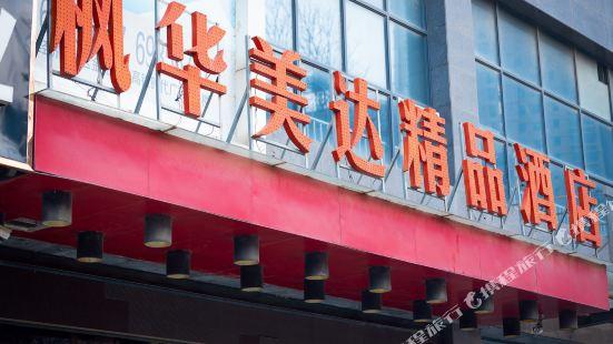 徐州楓華美達精品酒店
