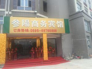 安溪參陽商務賓館