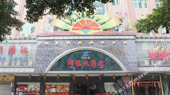 陽山雄風大酒店