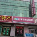 易佰連鎖旅店(文安左各莊店)