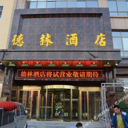 宜川德林酒店