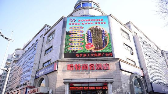 Hit Business Hotel Harbin