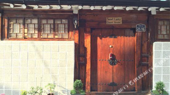 서울 럭키 게스트 하우스 한옥