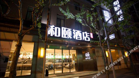 和頤酒店(上海南京東路外灘店)