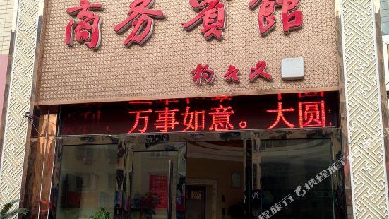 綿陽大圓通商務賓館