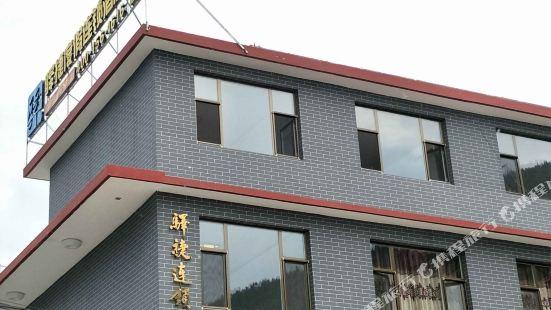 驛捷連鎖酒店(五台山真如居店)