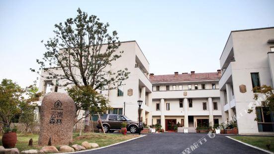 杭州雲嵐森林酒店