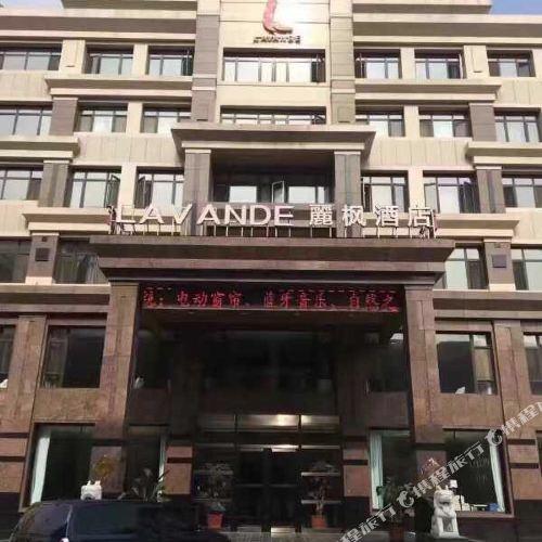 라벤더 호텔 (좡허 샹양로드 지점)