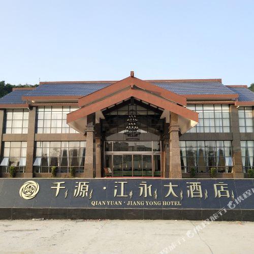 千源江永大酒店