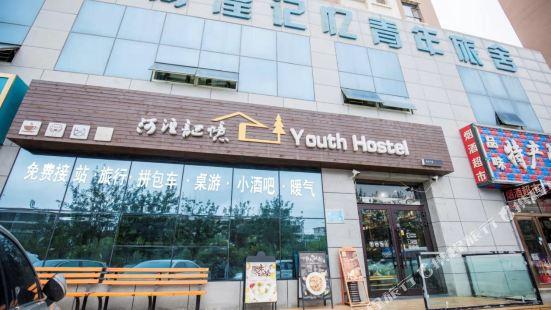 He Huang Memory Youth Hostel