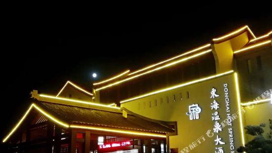 東海温泉大酒店