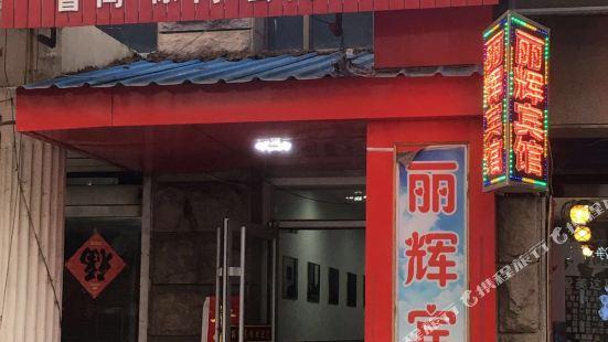 淄博麗輝賓館