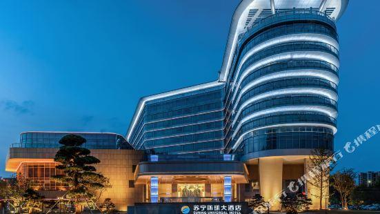 蕪湖蘇寧環球大酒店