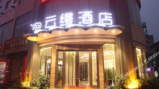 荊門雲縵酒店