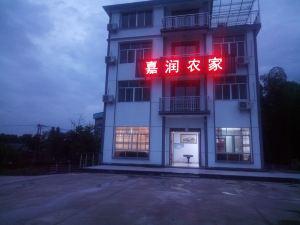 江山嘉潤農家樂飯店