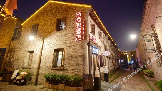 鎮江新西津酒店