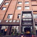 萍鄉吉啡酒店