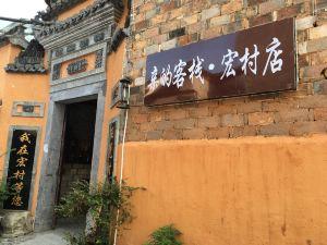 親的客棧·宏村店