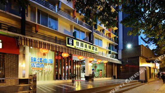 Garden Inn (Guangzhou Yanjiangdong)